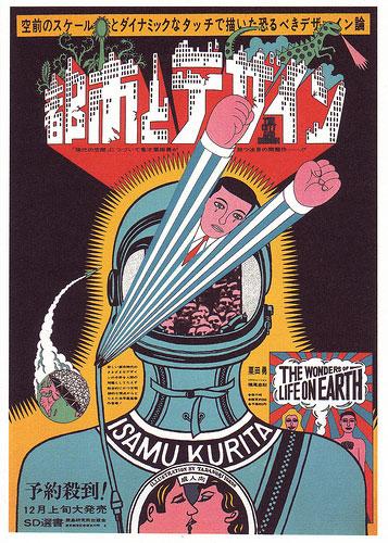 http://wellmedicated.com/wp-content/uploads/2008/10/tadanori-yokoo-posters.jpg